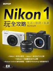 Nikon 1 玩全攻略─生活 X 旅遊 X 氛圍-cover