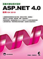 互動式網站程式設計 ASP.NET 4.0 ─使用 C# 2010-cover
