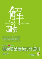 Before & After : 解構商業圖像設計準則, 2/e (Before and After Graphics for Business)-cover