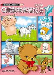 動漫達人修煉術─ Q 版動物素描技法, 2/e-cover