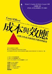 成本與效應─以整合性成本制度提升獲利與績效-cover