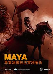 Maya 專業建模技法實務解析-cover