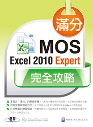 滿分!MOS Excel 2010 Expert 完全攻略-cover