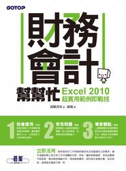 財務會計幫幫忙─ Excel 2010 超實用範例即戰技-cover