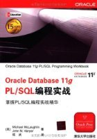 Oracle Database 11g PL/SQL 編程實戰 (Oracle Database 11g PL/SQL Programming Workbook)-cover