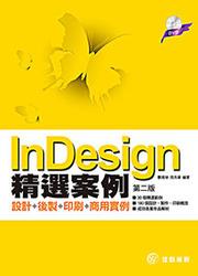 InDesign 精選案例─設計 + 後製 + 印刷 + 商用實例, 2/e-cover