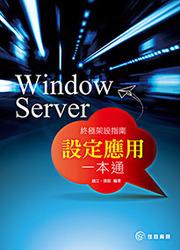 Windows Server 終極架設指南─設定應用一本通 (Windows Server 2008 配置與應用指南)-cover