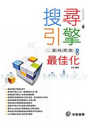 飼育網路爬蟲─搜尋引擎資料探勘最佳化 (設計搜尋引擎-網路爬蟲原理完整剖析)-cover