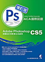 Adobe Certified Associate(ACA)國際認證-Adobe Photoshop CS5 視覺設計與影像合成處理(增訂版)-cover