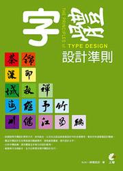 字體設計準則-cover