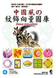 中國風的紋飾向量圖庫-cover