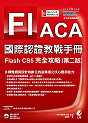 ACA 國際認證教戰手冊 Flash CS5 完全攻略, 2/e-cover
