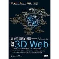 迎接互聯網的明天︰玩轉 3D Web-cover