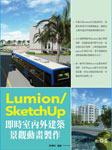 Lumion/SketchUp 即時室內外建築景觀動畫製作-cover