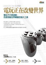 電玩正在改變世界 (CHANGING THE GAME)-cover