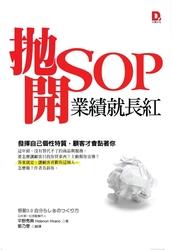 拋開 SOP ,業績就長紅─發揮自己的個性特質,顧客才會黏著你-cover