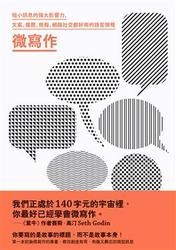 微寫作:短小訊息的強大影響力,文案、履歷、簡報、網路社交都好用的語言策略 (Microstyle: The Art of Writing Little)-cover