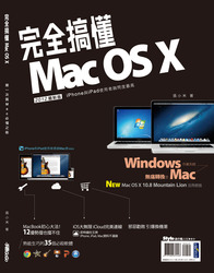 完全搞懂 Mac OS X-cover