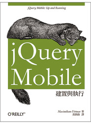jQuery Mobile 建置與執行 (jQuery Mobile: Up and Running)-cover