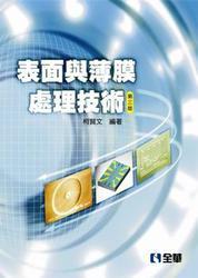 表面與薄膜處理技術, 3/e-cover