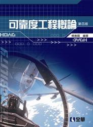 可靠度工程概論, 4/e (精裝本)-cover