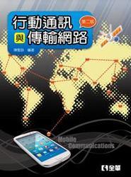 行動通訊與傳輸網路, 2/e-cover