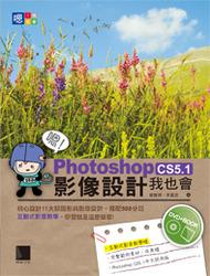 嗯 ! Photoshop CS5.1 影像設計我也會-cover