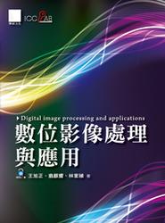 數位影像處理與應用-cover