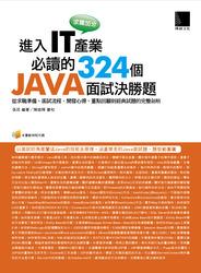 求職加分!進入 IT 產業必讀的 324 個 Java 面試決勝題-從求職準備、面試流程、開發心得、重點回顧到經典試題的完整剖析-cover