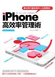 iPhone 高效率管理術