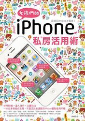 女孩們的 iPhone 私房活用術-cover