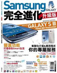Samsung GALAXY 完全進化升級版-cover