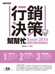行銷決策幫幫忙─ Excel 2010 超實用範例即戰技-cover