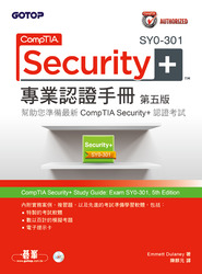 CompTIA Security+ SY0-301 專業認證手冊(CompTIA Security+ Study Guide: Exam SY0-301, 5/e)-cover