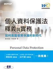 個人資料保護法釋義與實務─如何面臨個資保護的新時代-cover