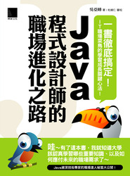 Java 程式設計師的職場進化之路-cover
