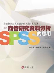 商管研究資料分析: SPSS的應用, 2/e (修訂版)-cover
