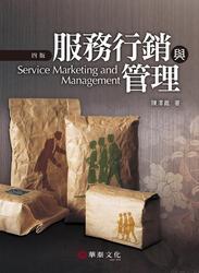 服務行銷與管理, 4/e-cover