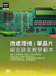 微處理機/單晶片組合語言教學範本-cover