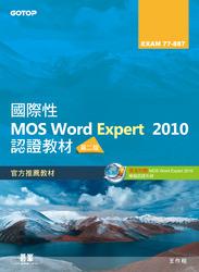 國際性 MOS Word Expert 2010 認證教材 EXAM 77-887, 2/e-cover