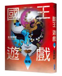 國王遊戲-臨場-cover