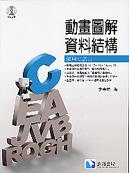 動畫圖解資料結構 ─ 使用 C 語言 (修訂版)-cover