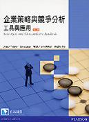 企業策略與競爭分析-工具與應用 (Fleisher: Strategic and Competitive Analysis, 2/e)-cover