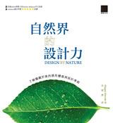 自然界的設計力-cover