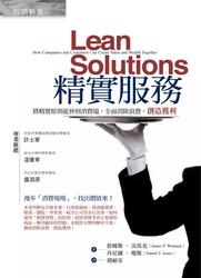 精實服務─將精實原則延伸到消費端,全面消除浪費,創造獲利 (Lean Solutions: How Companies and Customers Can Create Value and Wealth Together)-cover