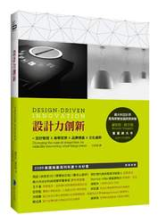 設計力創新 (Design-Driven Innovation: changing the rules of competition by radically innovating what things mean)-cover