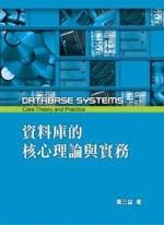 資料庫的核心理論與實務, 5/e-cover