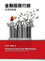 金融服務行銷-專業與實務-cover