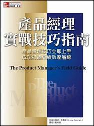 產品經理實戰技巧指南-產品管理技巧立即上手、成功打造高績效產品線 (The Product Manager's Field Guide)-cover