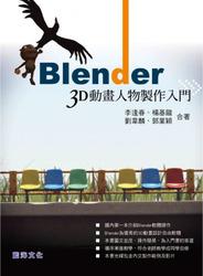 Blender 3D 動畫人物製作入門-cover